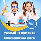 Умный Челябинск