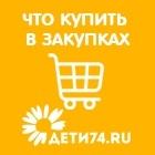Что купить в Закупках