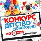 Телеканал ОТВ и сайт Первый областной объявляют конкурс карнавальных костюмов «Детство новогоднее»