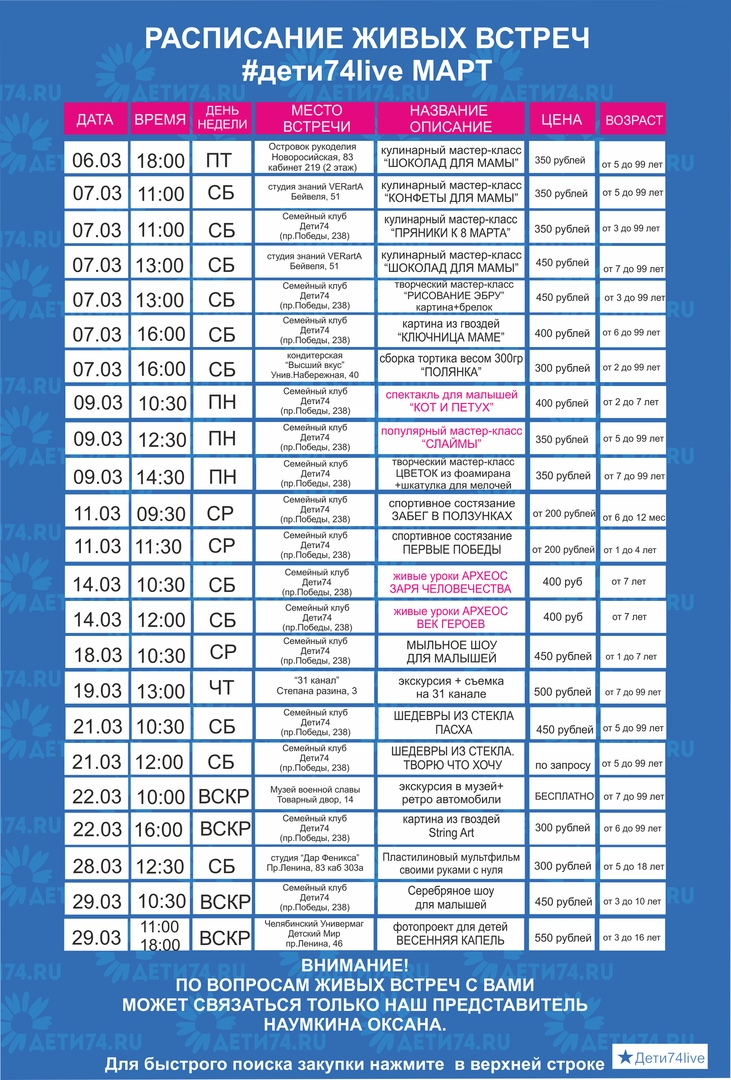 Расписание живых встреч на МАРТ