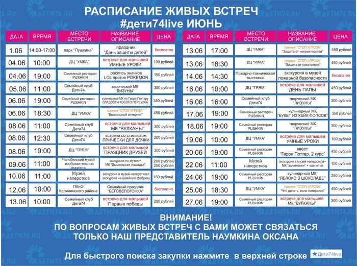 Расписание живых встреч на ИЮНЬ