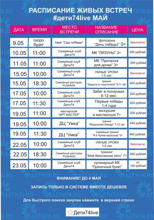 Расписание живых встреч на МАЙ