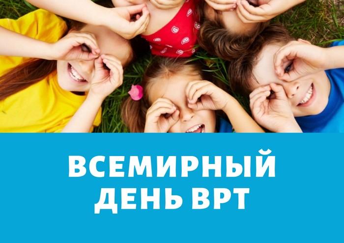 Отмечаем Всемирный день ВРТ с Центром семейной медицины!